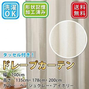 カーテン おしゃれ カーテン 天然素材 麻 カーテン リネン カーテン 既製カーテン カーテン 2枚組 カーテン 安い|smilemart-jp