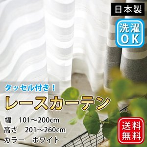 レースカーテン ボーダー おしゃれ ナチュラル ウオッシャブル オーダーカーテン 巾101〜200cm×丈201〜260cm 1枚|smilemart-jp