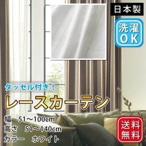 レースカーテン ストライプ おしゃれ ウオッシャブル オーダーカーテン 巾51〜100cm×丈51〜140cm 1枚|smilemart-jp