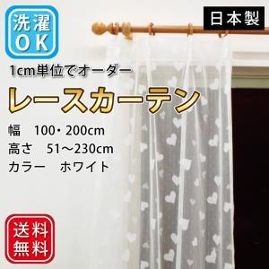 レースカーテン かわいい ハート柄 選べるサイズ 洗濯可 (幅100cm・150cm・200cm×高さ50〜230cm)|smilemart-jp