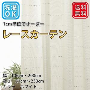 ミラーレースカーテン レースカーテン 安い 透けにくい アイボリー|smilemart-jp