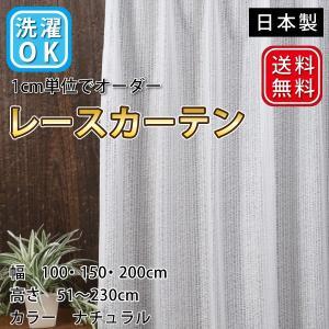レースカーテン ミラーレース 安い カーテン おしゃれ ミラーレース 送料無料 UVカット オーダー 日本製|smilemart-jp