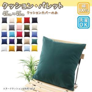 クッションカバー 45×45 おしゃれ 日本製 正方形 綿100%