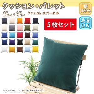 クッションカバー 5枚セット クッション おしゃれ 正方形 シンプル 45×45 ナチュラル smilemart-jp