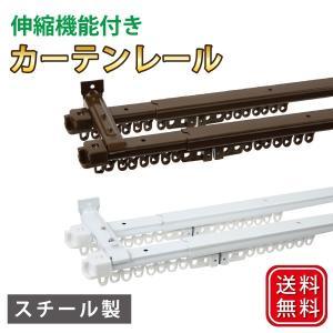 激安伸縮機能 カーテンレール ダブル 1.2m〜2.0m用|smilemart-jp