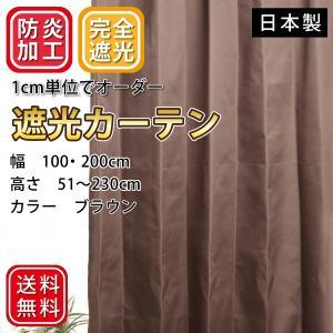 遮光カーテン 完全遮光 遮光1級 防炎 遮熱 2枚組 オーダー カーテン 安い 送料無料 日本製 日差しカット 幅100・150・200cm×高さ50〜230cm アウトレット|smilemart-jp