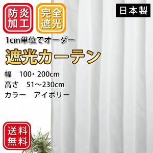 カーテン 完全遮光 遮光1級 防炎 遮熱 オーダーカーテン 安い 送料無料 数量限定 幅100・150・200cm×高さ50〜230cm アウトレット|smilemart-jp