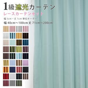 カーテン 遮光カーテン 1級 レースセット 2枚組 おしゃれ 安い 防炎 オーダーカーテン 幅40cm〜100cm 丈71cm〜200cm 送料無料 日本製の写真