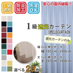 カーテン 安い 遮光 1級 防炎 オーダー カーテン 幅101cm〜200cm 丈201cm〜300cm 送料無料 日本製|smilemart-jp