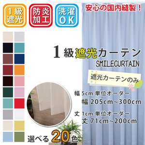 カーテン 安い 遮光 1級 防炎 オーダー カーテン 幅201cm〜300cm 丈71cm〜200cm 送料無料 日本製|smilemart-jp