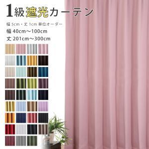カーテン 安い 遮光 1級 防炎 オーダー カーテン 幅40cm〜100cm 丈201cm〜300cm 送料無料 日本製|smilemart-jp