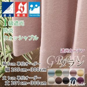 カーテン 遮光1級 おしゃれ 安い選べるサイズオーダー 幅205cm〜300cm 丈201cm〜300cm 防炎  無地 日本製|smilemart-jp