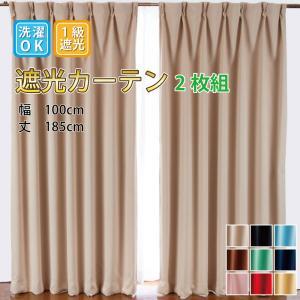 遮光 カーテン カーテン 遮光1級 既製カーテン 洗濯可 Bフック 幅100cm×丈185cm カーテン 2枚組 安い おしゃれ|smilemart-jp