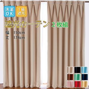 遮光 カーテン カーテン 遮光1級 既製カーテン 洗濯可 Bフック 幅150cm×丈178cm カーテン 2枚組 安い おしゃれ|smilemart-jp