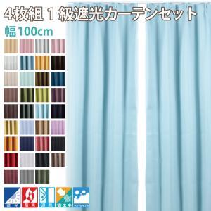 カーテン 遮光1級 4枚組 安い おしゃれ 選べるサイズ 防炎 遮光カーテンの画像