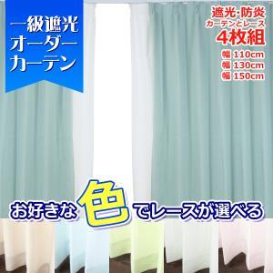 カーテン 遮光1級 4枚組 大きいサイズ おしゃれ 防炎 遮光カーテン|smilemart-jp