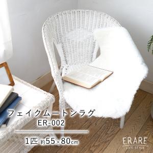 フェイクムートン ラグマット ふわふわ ムートンラグマット smilemart-jp