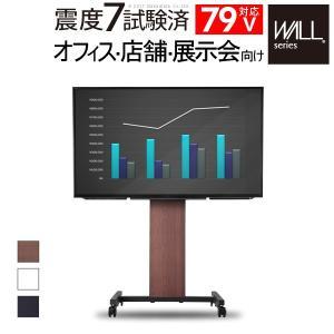 テレビ台 WALL自立型テレビスタンドPRO アクティブ 32~79v対応 ハイタイプ キャスター付き 移動式 自立型TVスタンド|smilemart-jp