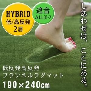 低反発高反発フランネルラグマット LM101   190×240 絨毯 じゅうたん カーペット|smilemart-jp