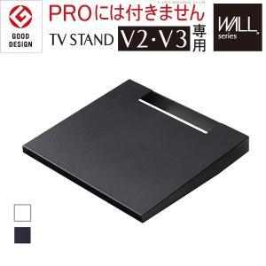 WALL[ウォール]壁寄せテレビスタンドV2・V3専用棚板 テレビスタンド 壁よせTVスタンド スチール製 WALLオプション|smilemart-jp