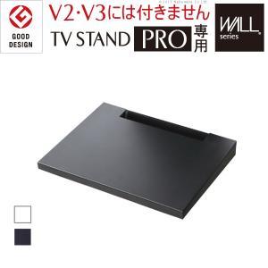 WALL自立型テレビスタンドPRO専用棚板 テレビ台 テレビスタンド 自立型 TVスタンド WALLオプション|smilemart-jp