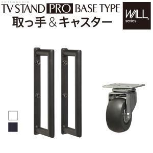 WALL自立型テレビスタンドPRO ベースタイプ専用 キャスター 取っ手 セット|smilemart-jp