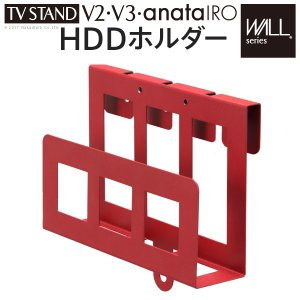 WALL[ウォール]テレビスタンドV2・V3・anataIRO専用 HDDホルダー|smilemart-jp