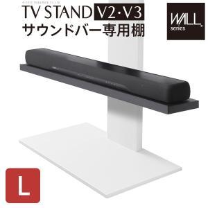 WALL[ウォール]壁寄せテレビスタンドV2・V3サウンドバー専用棚 Lサイズ 幅118cm TVスタンド スチール製 WALLオプションスピーカー用 シアターバー用|smilemart-jp