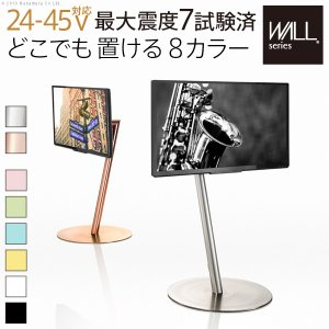 テレビ台 WALL テレビスタンド anataIRO テレビ24~45型対応 ロータイプ 小型 自立型TVスタンド テレビ台 テレビボード テレビラック コード収納|smilemart-jp