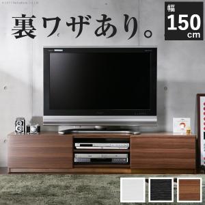 テレビ台 ローボード 背面収納 TVボード 〔ロビン〕 幅150cm テレビボード|smilemart-jp