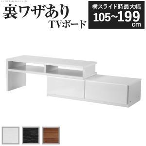 テレビ台 ローボード 背面収納 スライド TVボード 〔ロビン スライド〕 テレビボード|smilemart-jp