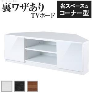 テレビ台 ローボード 背面収納 コーナー TVボード 〔ロビン コーナー〕 テレビボード|smilemart-jp