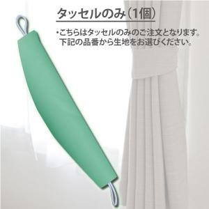 タッセルのみ(1個)|smilemart-jp