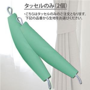 タッセルのみ(2個)|smilemart-jp
