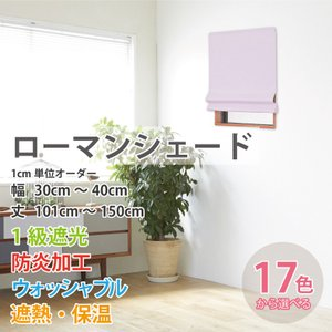 シェード カーテン ローマンシェード 小窓 カーテン 小さいカーテン 小窓ブラインド おしゃれ カーテン 幅30〜40cm 丈101〜150cm