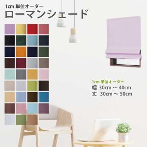 シェード カーテン ローマンシェード 小窓 カーテン 小さいカーテン 小窓ブラインド おしゃれ カーテン プレーンシェード 幅30〜40cm 丈30〜50cm