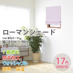シェードカーテン ローマンシェード 安い 小窓 カーテン 北欧 おしゃれ 幅61〜90cm 丈30〜50cm|smilemart-jp