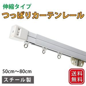 取付簡単! 伸縮つっぱりカーテンレール テンションレール 50cm〜80cm|smilemart-jp