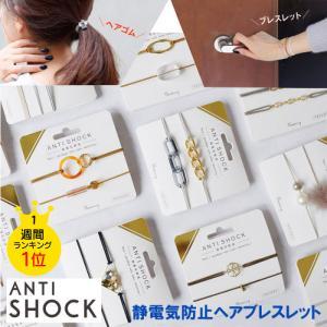 静電気防止 ブレスレット ヘアゴム レディース おしゃれ かわいい アンチショック antishock 日本製 ステンレス糸|smileme