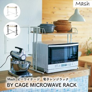 電子レンジラック キッチン ラック 収納 レンジラック レンジ上 キッチン収納 4段 調節可能 スチールラック 収納ラック Mash マッシュ BCKR-560 smileme