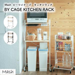 キッチンラック 収納 棚 ゴミ箱 レンジラック キッチン収納 4段階 調節可能 スチールラック レンジ 収納ラック  デッドスペース Mash マッシュ BCKR-620 smileme