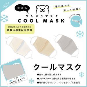 特別価格 定価1100円 即納 マスク 在庫あり クールマスク 夏マスク 冷感マスク ひんやり 夏用 接触冷感 洗えるマスク 紐調節 布マスク 冷感 クール 涼しい|smileme