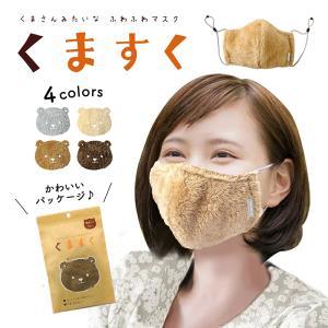 期間限定 送料無料 くますく マスク 洗える 冬用 ふわふわ あたたか かわいい おしゃれ 痛くならない 飛沫 感染 対策 大人 女性 キッズ デザインマスク|smileme