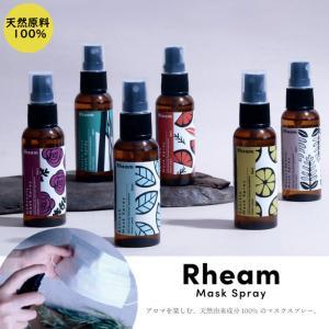 マスクスプレー ウイルス 除菌 日本製 アロマ マスク スプレー 50ml ブレンドアロマ 精油 アロマオイル 香り エタノール 天然由来 アルコール|smileme