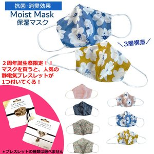 布マスク マスク 抗菌消臭効果 おしゃれ 保湿 洗える ファッション レディース モイストマスク 抗菌 消臭 三層構造 感染防止 おやすみマスク 保湿機能付き|smileme