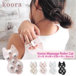 マッサージローラー 手持ち式 Koora Massage Roller Cat セルライト マッサージ器 ローラー 除去 美容ローラー ダイエット むくみ 二の腕 リンパ お風呂|smileme