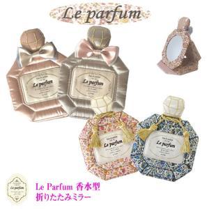 手鏡 コンパクトミラー おしゃれ 折りたたみ Le parfum ルパルファン ミラー 香水 型 鏡 かわいい プレゼント 携帯用|smileme