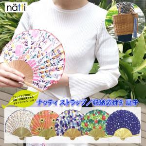 扇子 レディース おしゃれ 女性 和雑貨 花柄 扇 natti かわいい うちわ せんす 暑さ対策 布 プレゼント シェル型 ストラップ|smileme