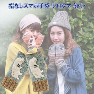 手袋 ミトン 指なし グローブ ハンドウォーマー 手縫い アニマル レディース てぶくろ 秋 冬 スマホ手袋|smileme
