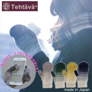 手袋 レディース ミトン スマホ手袋 日本製 指 グローブ ハンドウォーマー てぶくろ 秋 冬 防寒 Tehtava テスタバ ふわふわ|smileme